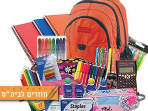 עסקים - צרכנות nrg - ...התוספת על מוצרים ממותגים לבית הספר