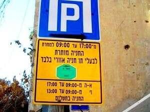 מסודר מקומי - תל אביב-יפו nrg -לא דוברים עברית? יש לכם בעיה VL-91