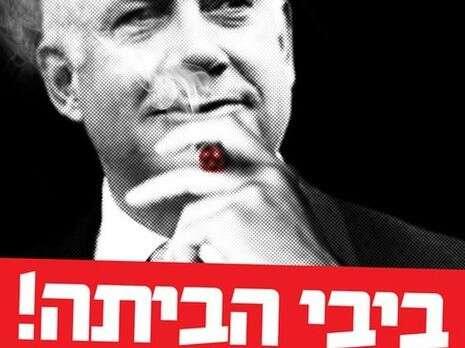 ביבי אחראי למותם של 5500 ישראלים ולפשיטת רגל של ישראל מיליון מובטלים 3 מיליון עניים והתקשורת בבעלות טייקונים מושחתת במקום לקרוא להעמדתו לדין משתפת אתו פעולה- ביבי זה מאפיה מאפיה !ליכוד זה מפיה מאפיה 937